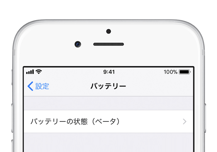 iPhoneバッテリー劣化確認