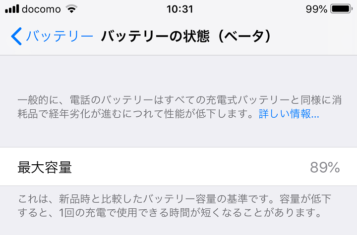 iPhoneバッテリー診断