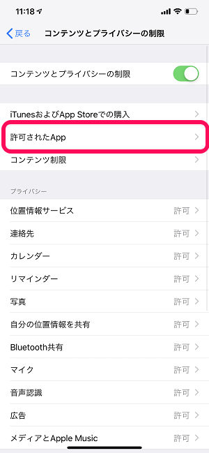 iPhone CarPlay無効化