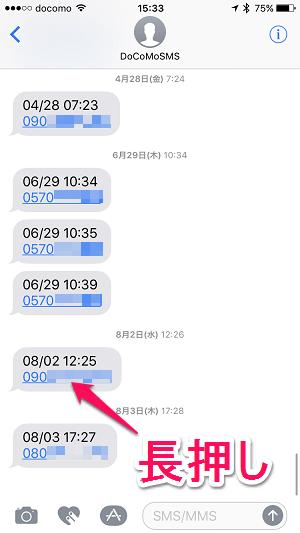 iphone 着信 確認