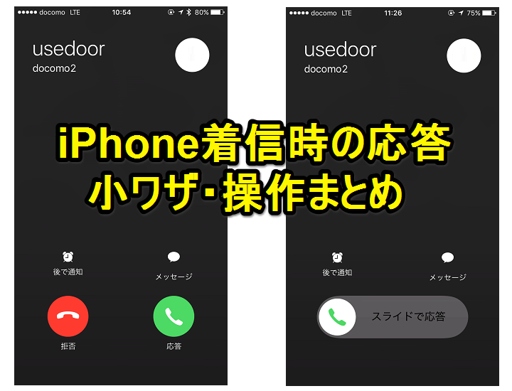 iphone メッセージ 拒否 相手