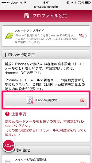 iPhoneにドコモメールを設定する方法 – 公式プロファイル設定で ...
