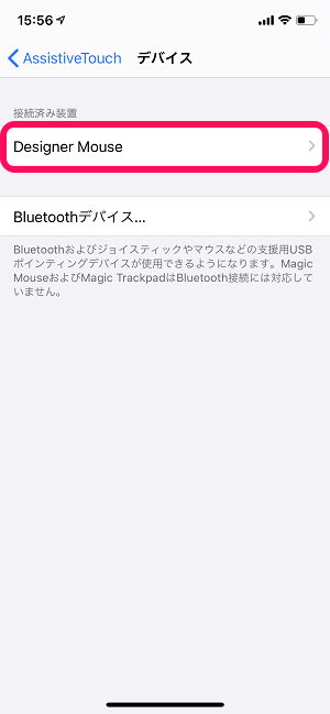 iPhoneにBluetoothマウス接続