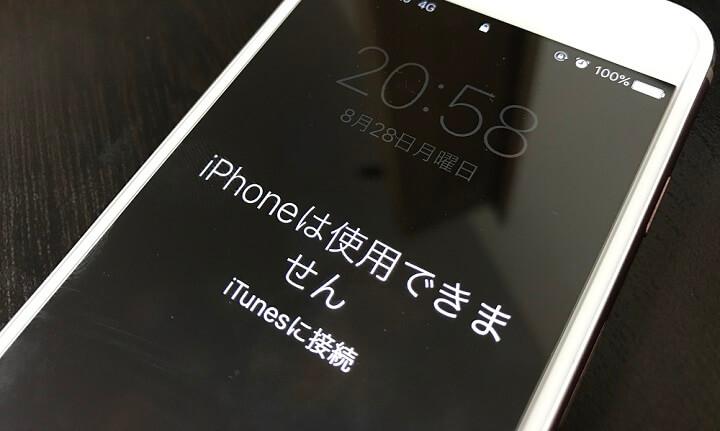 「iPhoneは使用できません」の画像検索結果