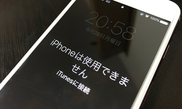 iPhoneは使用できません iTunesに接続』と表示されてiOS端末がロック ...