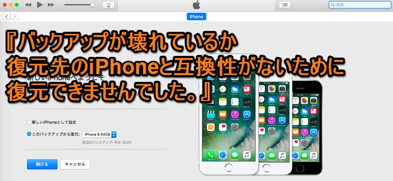 iPhone Xで購入してワクワクしている人も多いかと思いますが、中にはiTunesでバックアップから復元しようとしたらエラー『バックアップが壊れているか、復元先のiPhone