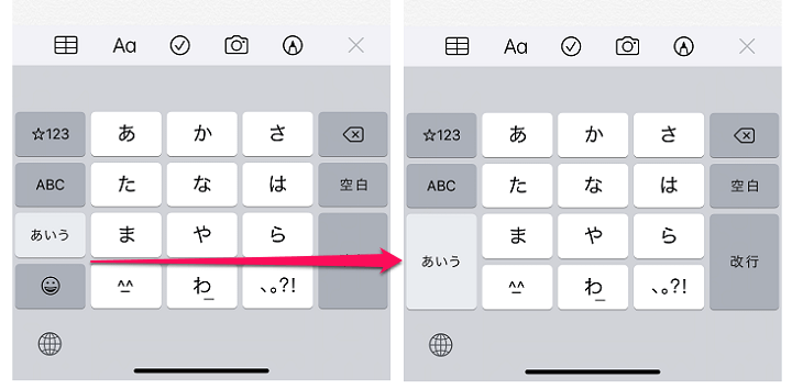 iPhoneキーボード絵文字ボタン非表示