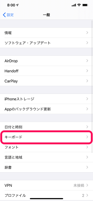 iPhoneキーボード全角半角スペース