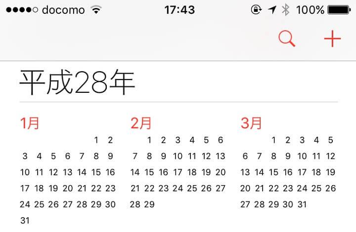 西暦 年 平成 28
