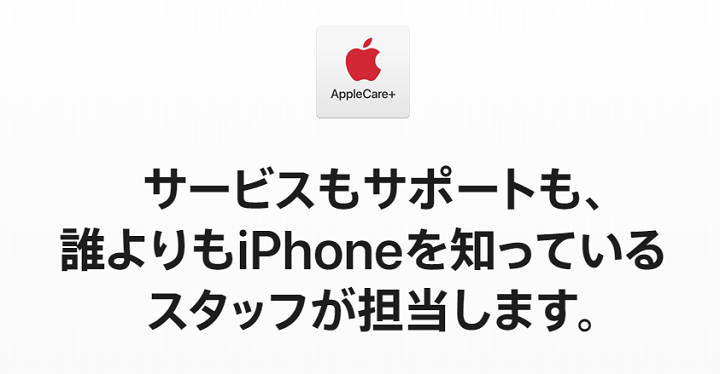 AppleCare+ for iPhone