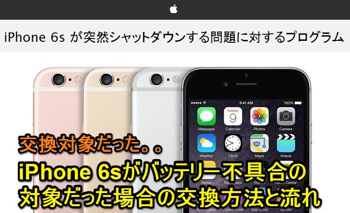 【交換対象だった…】iPhone 6sがバッテリー不具合による交換 ...