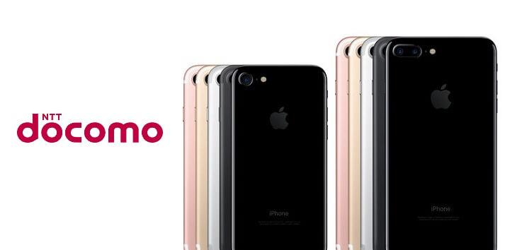 ドコモのiPhone 7 / Plusを予約する方法、発売日付近でもおトクに ...