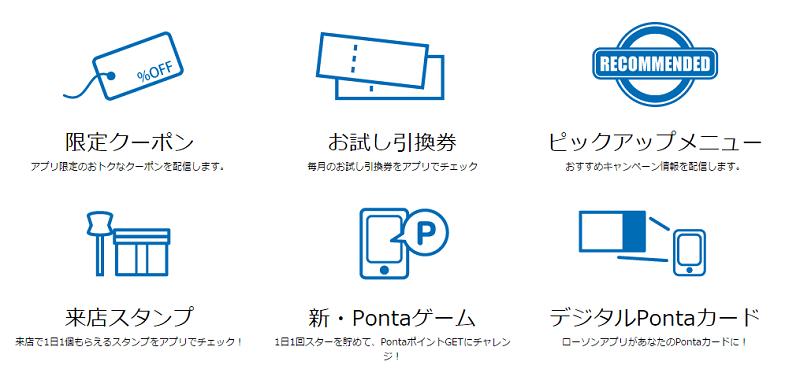 カード デジタル ponta