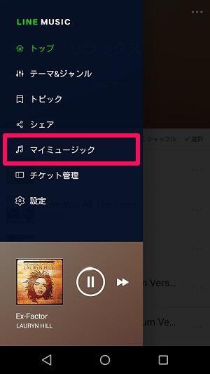 リスト ミュージック プレイ