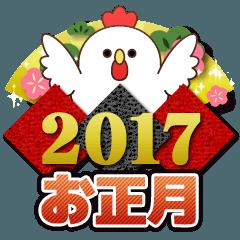 年末年始に使える酉年あけおめスタンプ♪あけましておめでとうございます、Happy new year、今年もよろしく\u2026などの新年の挨拶や、普段 使いに便利なものも!