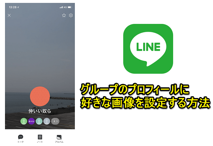 Line グループのプロフィール画面に背景画像を設定する方法 好きな