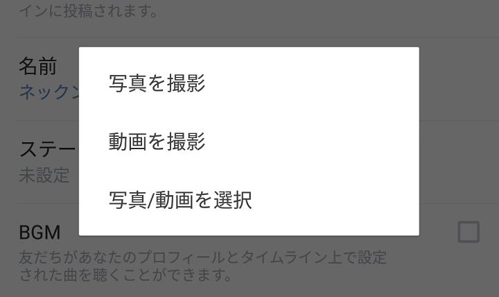 line アイコン 動画 できない