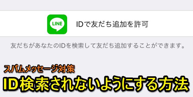 ワクワクメール id検索