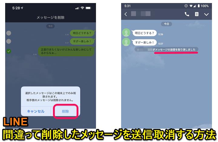 Line 送っ た 写真 削除