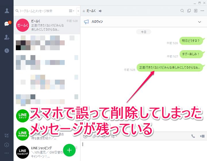 line 削除 した メッセージ