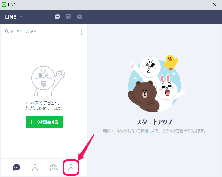 検索 ライン id
