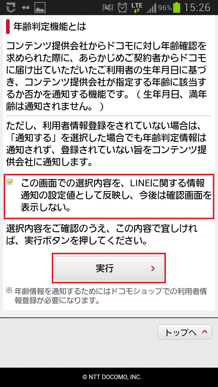 年齢 Line 確認 id