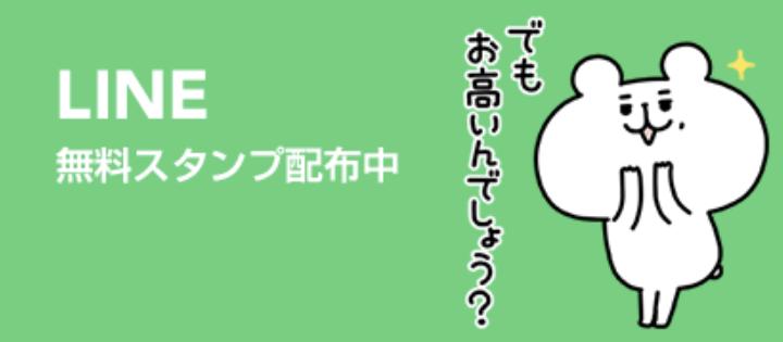 LINE無料スタンプまとめ – 現在ダウンロードできる無料&隠し ...