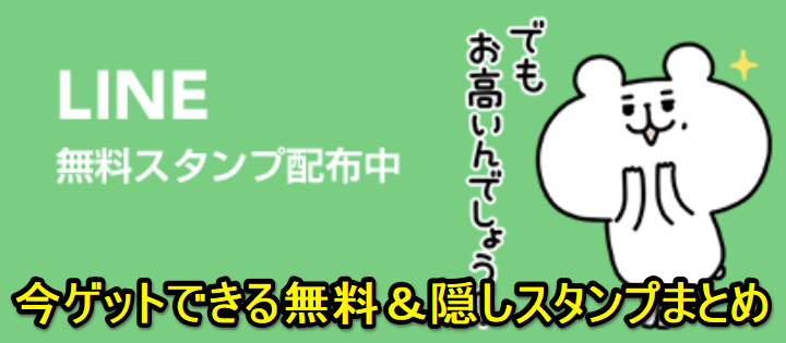 LINE無料スタンプ