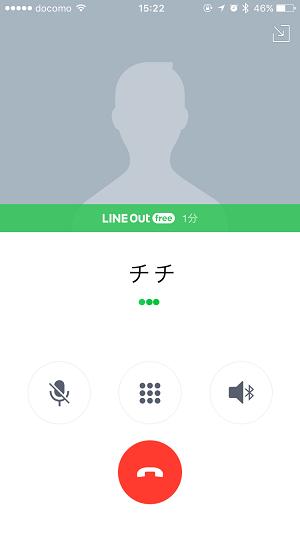 【LINE】普通の携帯電話や固定電話、国際電話に無料で電話を ...