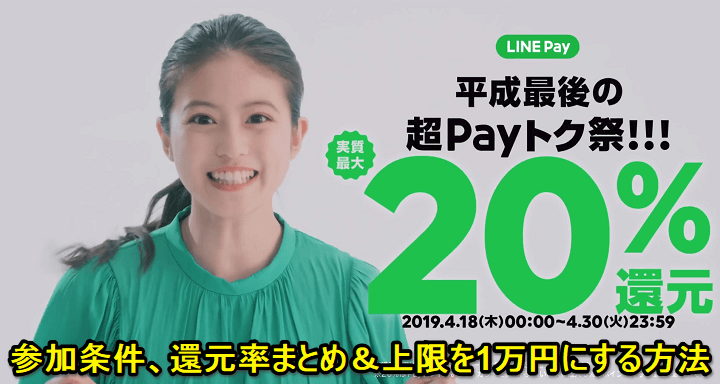 LINE Pay平成最後の超Payトク祭
