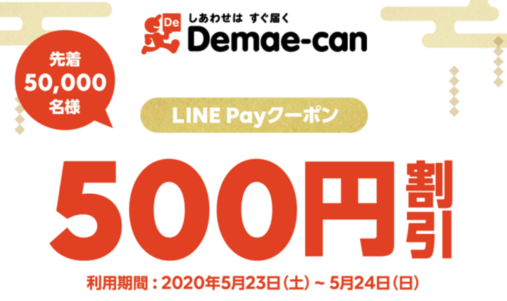 LINE Pay 出前館クーポン