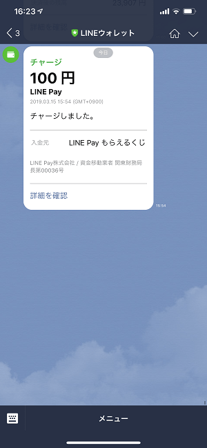 LINE Payくじ