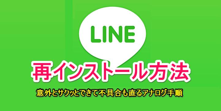 インストール line LINE pc
