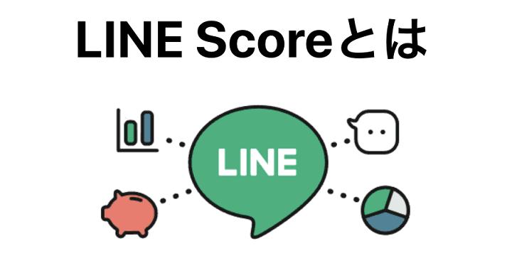 LINEスコアとは?始め方と診断方法、メリット&スコアをアップ ...
