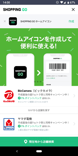 LINE SHOPPING GO コード表示