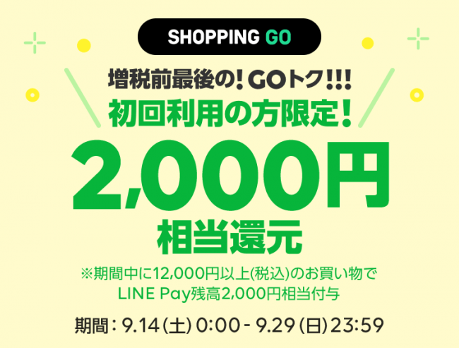 LINE SHOPPING GOトク!!!