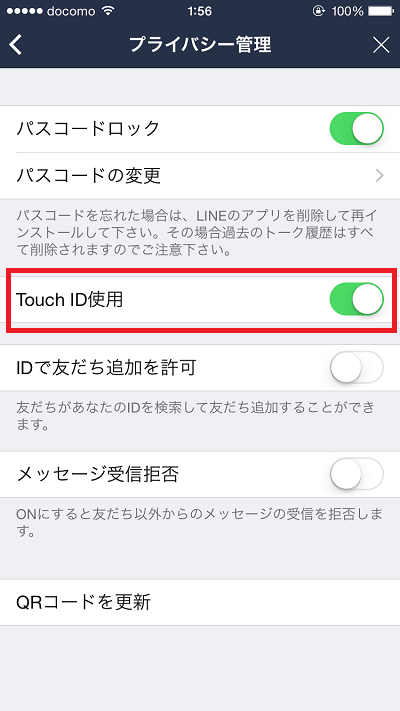 LINE Touch ID「Touch ID使用」