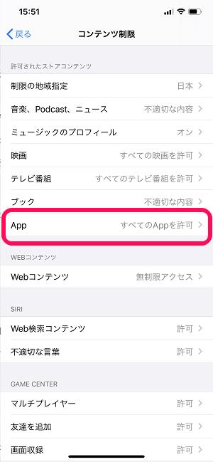 ライン アプリ 消え た