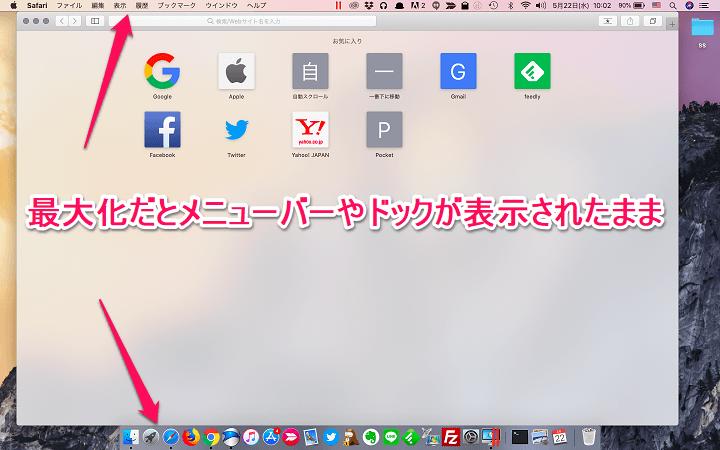 Mac】ボタン一発でアプリのウインドウを最大化する方法 – フル ...