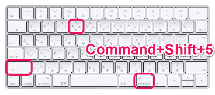 スクショ mac