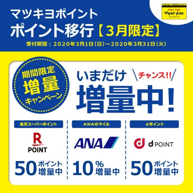 ポイント マツキヨ