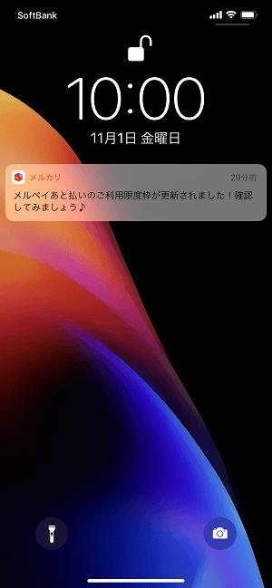 Id 払い メル スマート ペイ