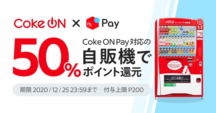 冬のCoke On Pay祭り