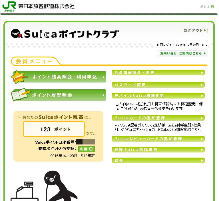 スイカ ポイント 登録 方法