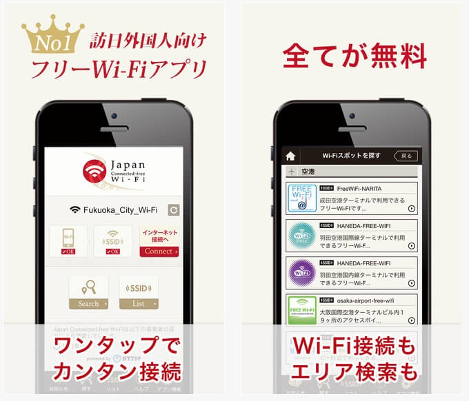 japan connected free wi fi 起動 しない