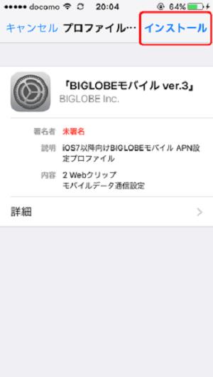 プロファイル biglobe