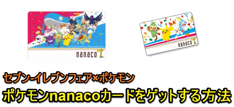 ポケモン nanaco カード