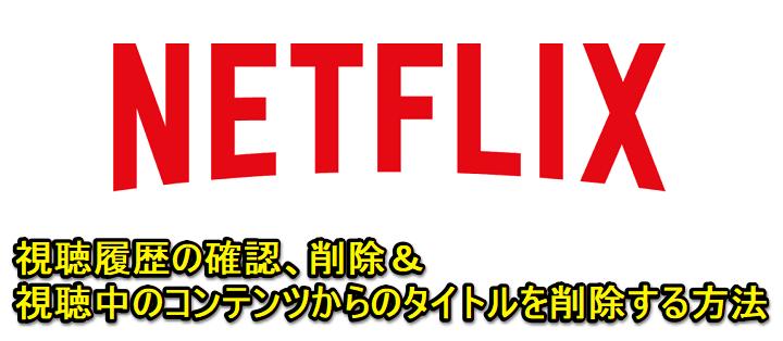 閲覧 履歴 Netflix