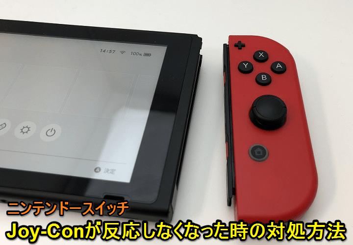 Switch コントローラー 動か ない 【ニンテンドースイッチ】Joy-Conが効かなくなった場合の対処方法