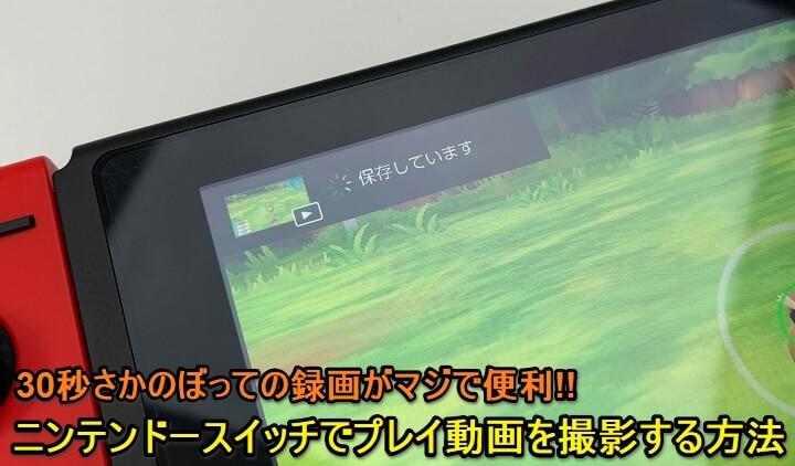 画面 録画 switch